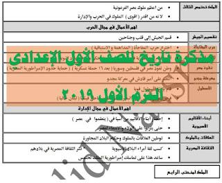مذكرة تاريخ للصف الأول الإعدادي الترم الأول 2019 pdf