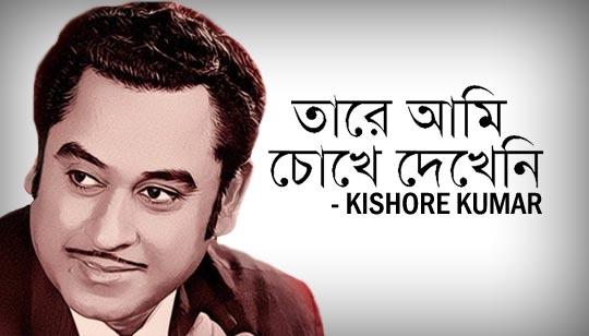Tare Ami Chokhe Dekhini by Kishore Kumar
