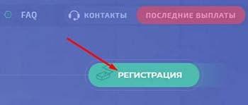 Регистрация в CryptoEarn 1