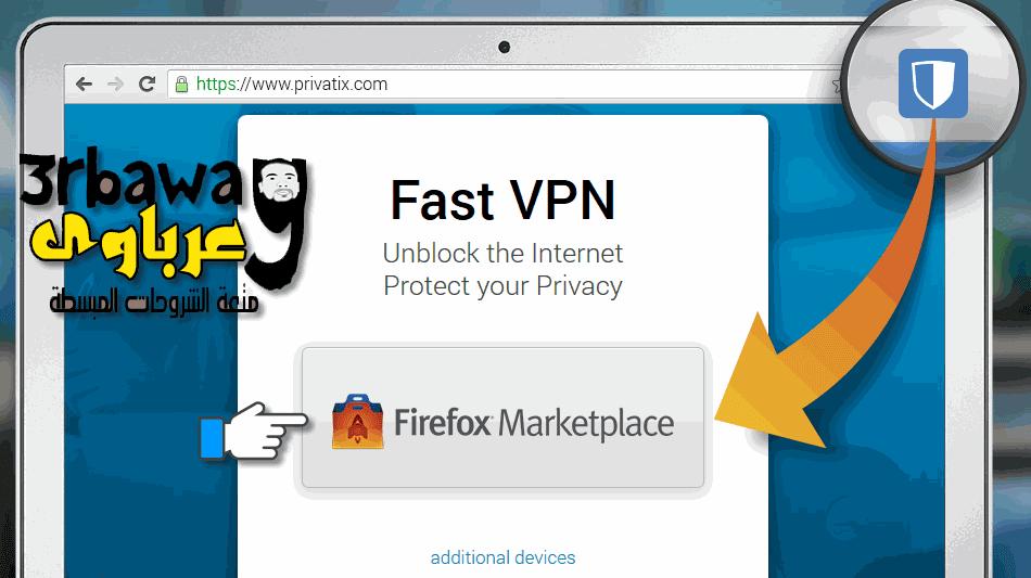 أفضل أضافة VPN للمتصفح مجانية Privatix Fast Free VPN