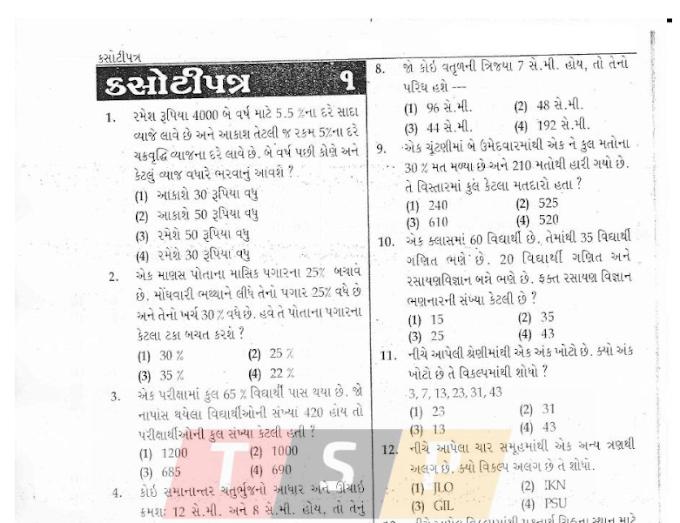 Gujarati Sahitya Book PDF By Top Story Post