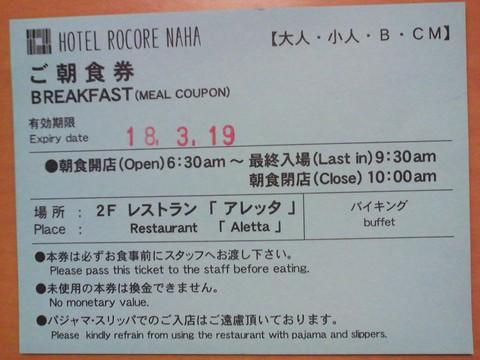 朝食券 AlettA(アレッタ)ロコアナハ店