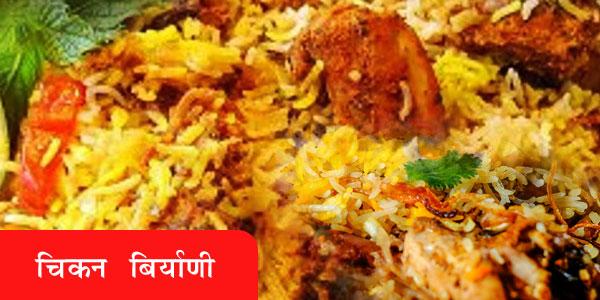 हैद्राबादी बिर्याणी (चिकन) - Hyderabadi Biryani (Chicken)