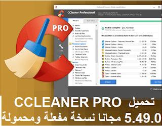 تحميل CCLEANER PRO 5.49.0.6856 مجانا نسخة مفعلة ومحمولة