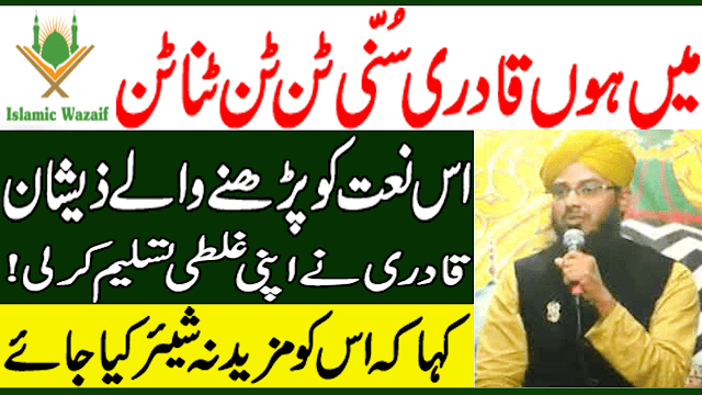 Main Hon Qadri Sunni Tan Tan Tana Tan/Naat Khuwan  Zeeshan Qadri Clarification/Islamic Wazaif