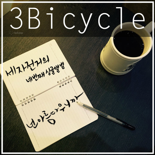 [Single] 3Bicycle – You Are So Beautiful