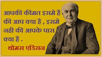 Thomas Edison motivational article