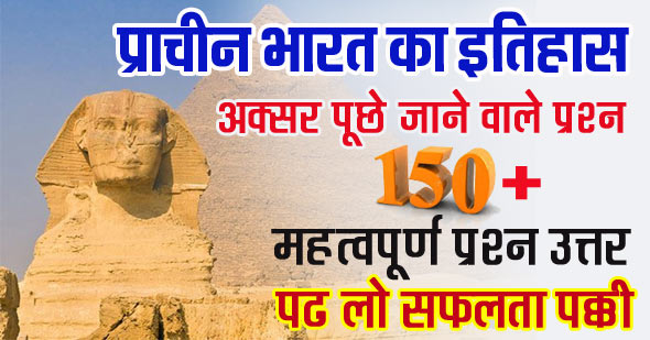 ancient history question answer in hindi