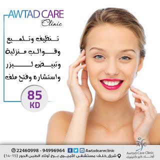 افضل عيادة اسنان بالكويت ، عيادة اسنان بالكويت تتعامل بالاقساط ، عيادات اسنان بالكويت ، الأسنان ، dental clinics in kuwait ، اسنان ، عيادة اسنان بالكويت ٢٤ ساعة