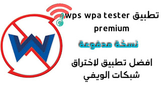 تحميل تطبيق Wps Wpa Tester Premium لأختراق الويفي النسخة المدفوعة بأخر اصدار