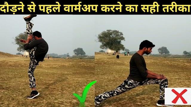 दौड़ने से पहले ऐसे करे वार्मअप, Running before exercises (Army bharti 1600 meter running tips)
