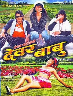 nepali-movie-song-dewar-babu