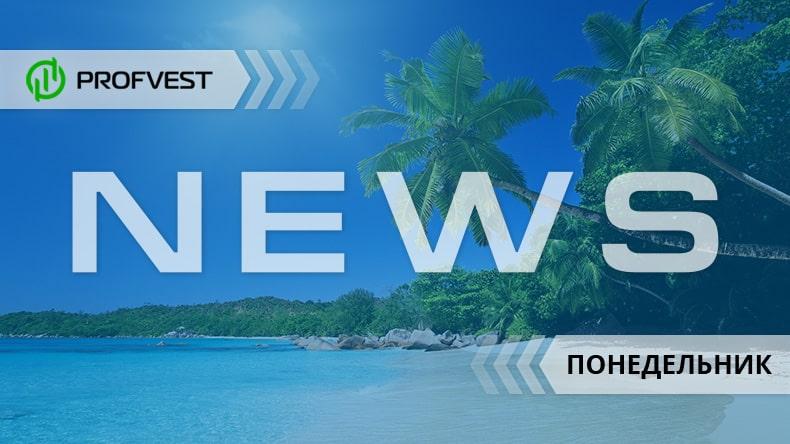 Новости от 19.08.19