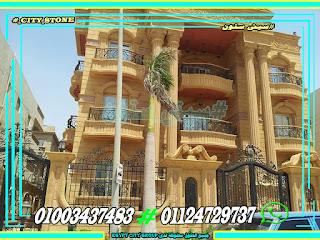 واجهات حجر هاشمى هيصم سيتى ستون 01003437483 باقل اسعار الحجر الهاشمى