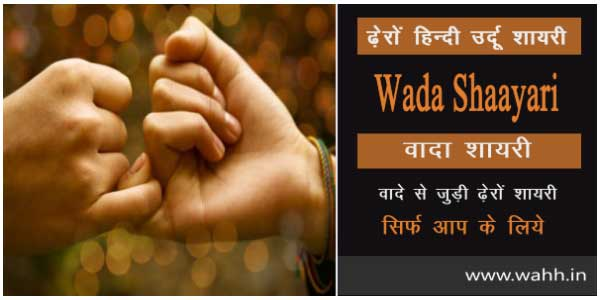 20 Best Wada Shayari In Hindi Wahh Hindi Blog