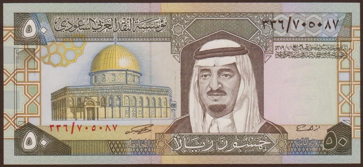 Saudi Arabia Banknotes 50 Riyal Note 1983 King Fahd, Mosque of the Dome of the Rock at Jerusalem