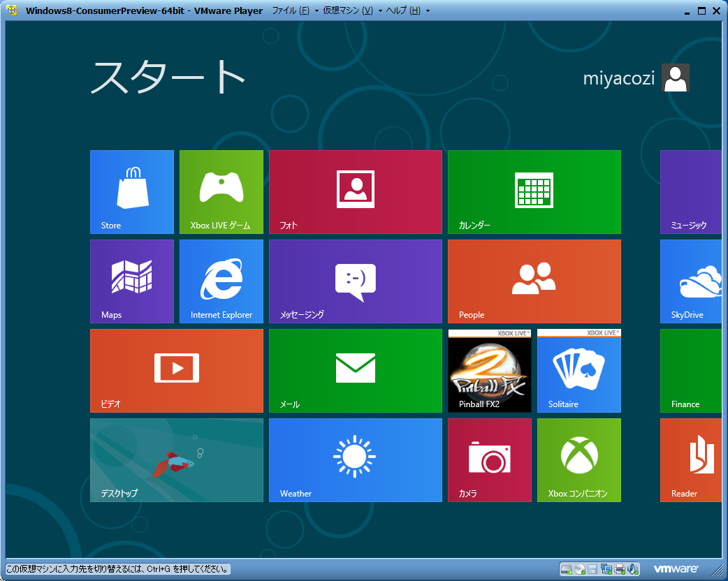 Windows 8 Consumer PreviewをVMware Playerで試す 1 -26