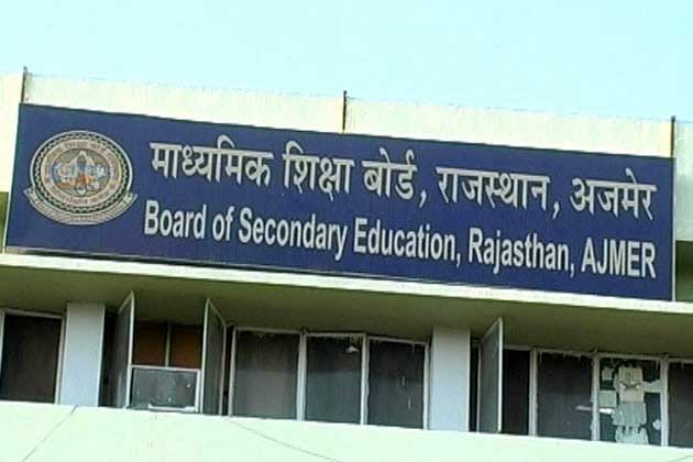 Ajmer, Rajasthan, Rajasthan Board, Ajmer Board, Secondary Education Board ajmer Rajasthan