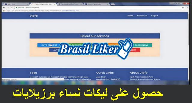 موقعLiker Brasil برزيلي للحصول على ليكات نساء برزيلايات