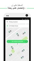 تطبيق تاكسي فاي Taxify (1)