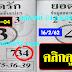 มาแล้ว...เลขเด็ดงวดนี้ 2-3ตัวตรงๆ หวยซอง ยอดรัก งวดวันที่ 16/2/62