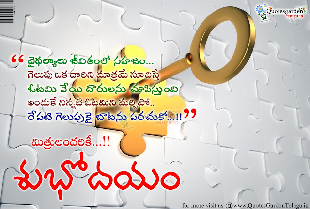 Daily Good morning Telugu quotes wishes free downloads