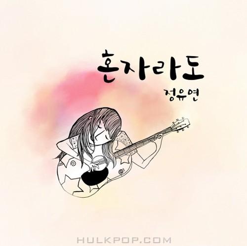 Jung Yu Yeon – 혼자라도 – Single