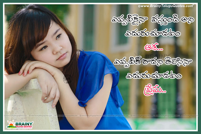 sad alone quotes in telugu, thinking girl hd wallpapers with love quotes, love messages in Telugu