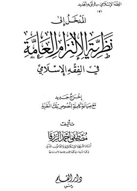 كتاب المدخل إلى نظرية الإلتزام العامة في الفقه الإسلامي  تأليف الدكتور مصطفى أحمد الزرقا