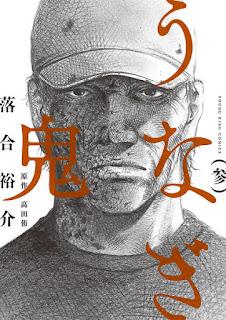 [落合裕介] うなぎ鬼 第01-02巻