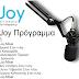 nJoy Live Πρόγραμμα Παρασκευή 13 Ιουλίου!