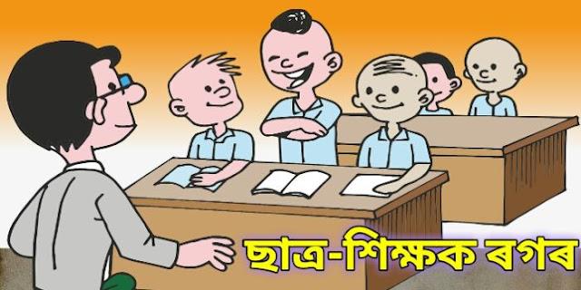 Teacher Jokes, Top Funny Jokes
