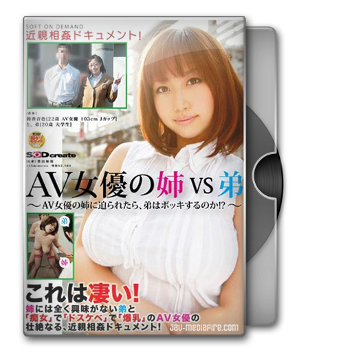 AV Actress Vs. Younger Brother - Neiro Suzuka หนังโป๊