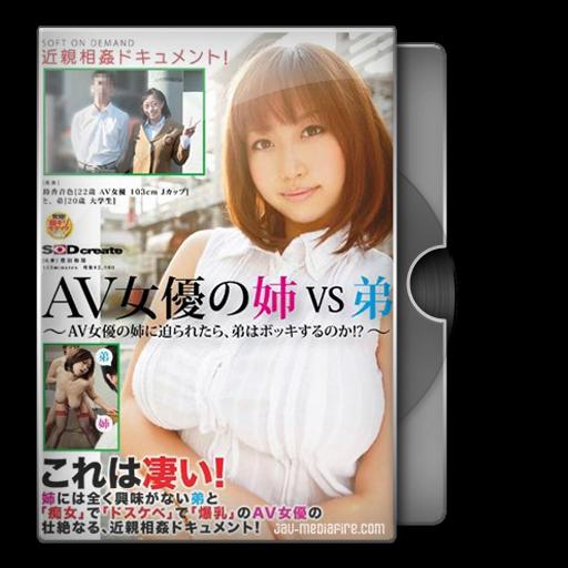 AV Actress Vs. Younger Brother - Neiro Suzuka หนังโป๊