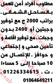 وظائف وسيط الاسكندرية - افراد امن