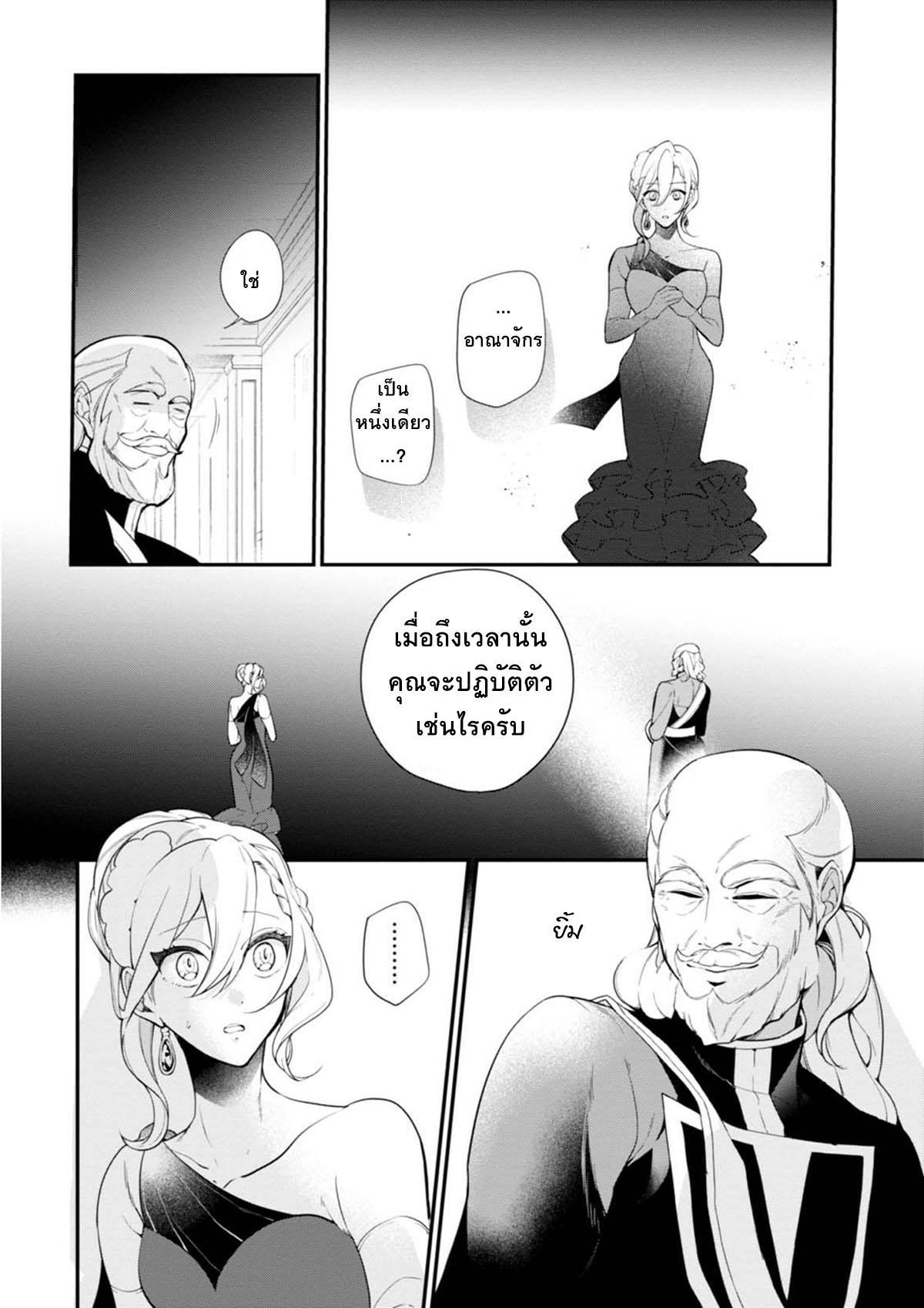 Koushaku reijou no tashinami ตอนที่ 34 TH แปลไทย
