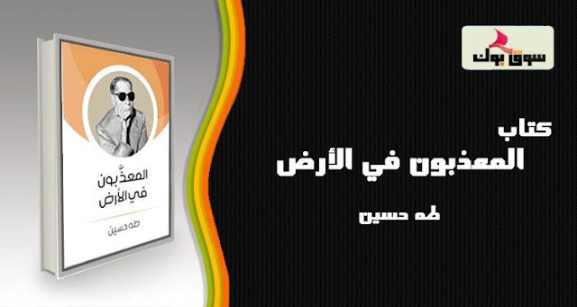 كتاب - المعذبون في الأرض - طه حسين