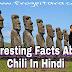 चिली देश से जुड़े रोचक तथ्य और अनोखी जानकारी Chile Facts In Hindi