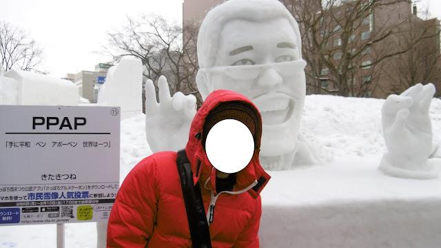 北海道、さっぽろ雪まつりにあったピコ太郎の雪像