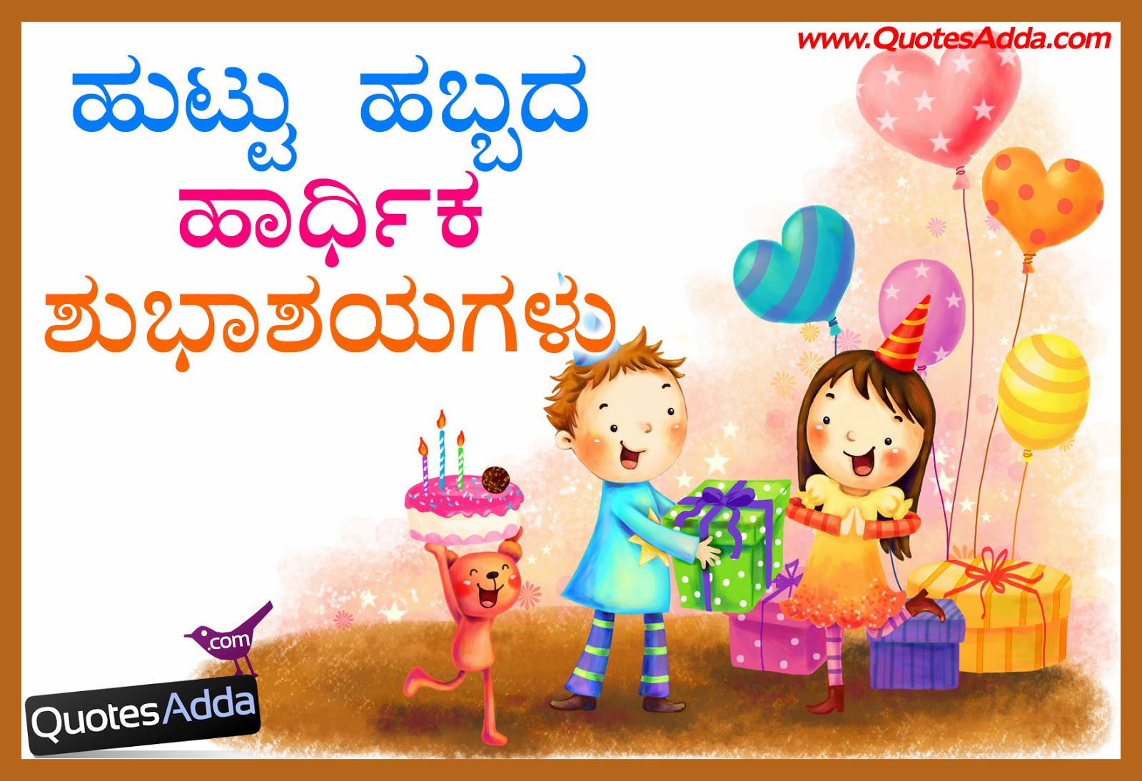 Kannada Birthday Wishes, SMS, Images for Facebook ...  |Kannada Birthday Wishes