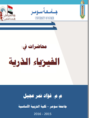 تحميل محاضرات في الفيزياء الذرية pdf