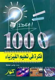 كتب فيزياء ، تحميل كتاب 1000 فكرة في تعليم الفيزياء pdf ، رابط تحميل مباشر مجانا
