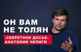 Неизвестные подвиги полковника Чепиги в «расследовании» Павла Лобкова