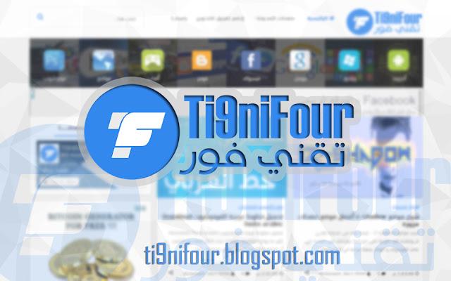 تقني فور - Ti9niFour