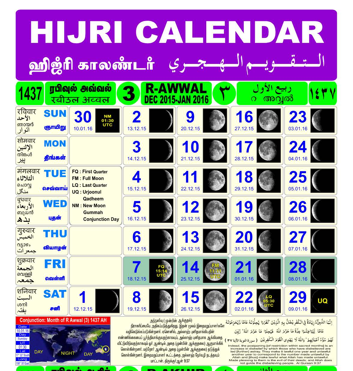 spesso Islamic Month Discussions in English: Hijri Calendar for the year 1437 MC03