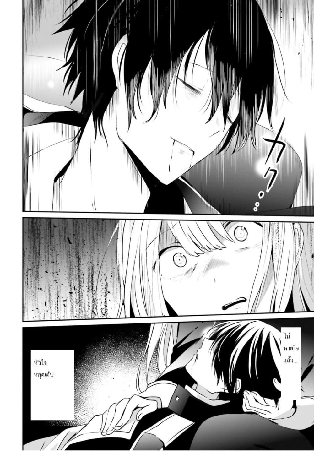 อ่านการ์ตูน Kage no Jitsuryokusha ni Naritakute! ตอนที่ 10.1 หน้าที่ 12