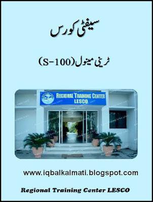 Electrical safety training Urdu