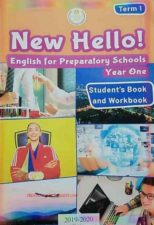 كتاب اللغة الانجليزية للصف الأول الاعدادى المنهج الجديد ترم أول 2020