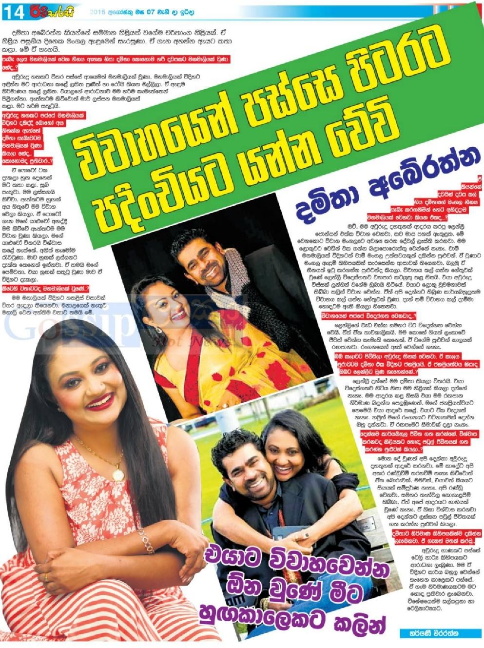 Gossip Lanka Chat With Damitha Abeyratne