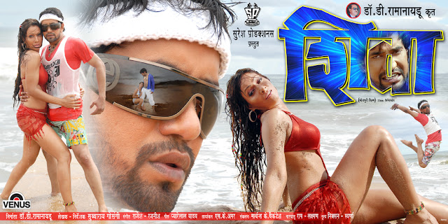 Shiva - Bhojpuri Movie Star Casts, Wallpapers, Trailer, Songs & Videos